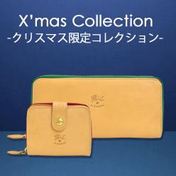 クリスマス限定コレクション